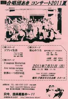 合唱団あきコンサート2011ちらし.jpg